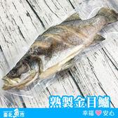 【台北魚市】熟製金目鱸魚 460~540g