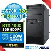 【南紡購物中心】期間限定!ASUS華碩C246工作站i7-9700/32G/1TB SSD+1TB/RTX4000 8G/Win10專業版/3Y