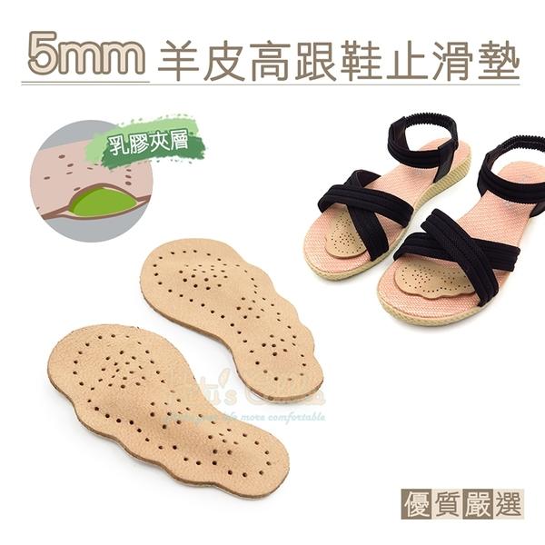 5mm羊皮高跟鞋止滑墊.前掌墊 配件 鞋材【鞋鞋俱樂部】【906-D16】