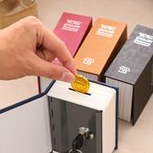 兒童創意大號存錢罐成人書本小保險箱紙幣儲蓄罐帶鎖密碼收納鐵盒 【快速出貨】