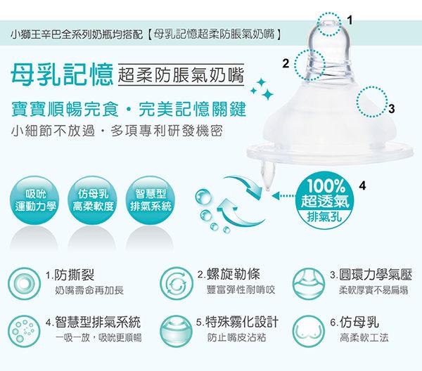 小獅王辛巴 PES寬口雙凹中奶瓶270ml【德芳保健藥妝】售完為止