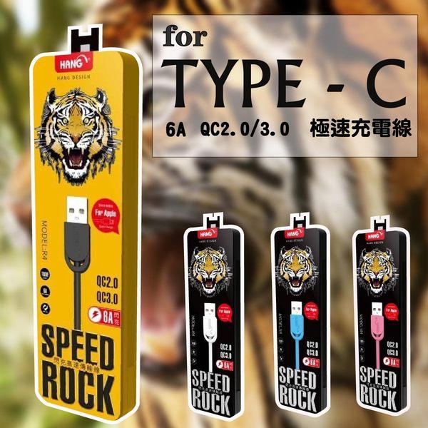 HANG Type-C 高速 充電線 / 傳輸線 6A 快速充電 快充 雙面防呆 1M 100CM 鐵盒 售完為止