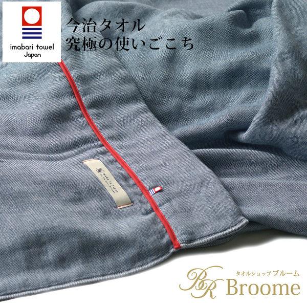 【Broome】今治五層紗四季被(海軍藍) 鈴木太太