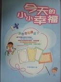 【書寶二手書T9/繪本_IPN】今天的小小幸福:我想寄給誰呢 ?_山浦沙彌加