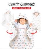 嬰兒抱被秋冬加厚純棉春秋初生新生兒襁褓用品防驚跳睡 花樣年華