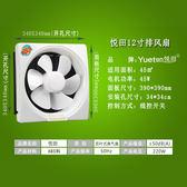 排風扇12寸排氣扇 超強力廚房油煙靜音百葉換氣扇通風扇