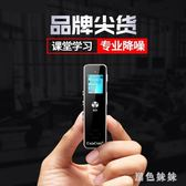 UnisCom錄音筆專業高清降噪超長錄音微型遠距迷你精致MP3播放器8G qf5898【黑色妹妹】