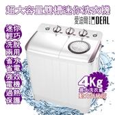 【IDEAL 愛迪爾】4kg 超大容量 洗脫兩用 迷你雙槽洗衣機(紫色奇機 E0731 Plus)