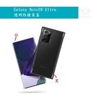 Samsung Galaxy Note20 Ultra 透明防撞背蓋 原廠殼 手機殼