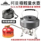 [1公升]柯曼超輕量煮水壺 茶壺 野營水壺 泡茶水壺 露營水壺 露營用品【CP047】