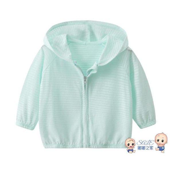 運動外套 嬰兒防曬衣夏季輕薄男女寶寶防蚊衣服兒童全棉外套空調服 1色