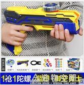 靈動魔幻陀螺4代3四兒童新款槍型發射器夢幻雙核旋風旋轉玩具男孩 NMS造物空間