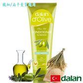 【土耳其dalan】橄欖油米麥蛋白豐盈護髮素(纖細/扁平髮質專用)