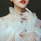 新娘手套新款原創仙新娘婚紗禮服手工珍珠串珠白紗拍照半透明薄紗短款手套 至簡元素