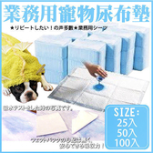 *WANG*【四包+含運】【JB/弘友】業務用超吸尿布