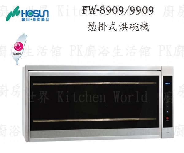 【PK廚浴生活館】高雄豪山牌 FW-9909 懸掛式 烘碗機 ☆ 實體店面 可刷卡