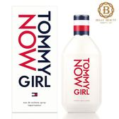 Tommy NOW Girl 即刻實現女性淡香水 100ml《Belle倍莉小舖》08032