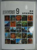 【書寶二手書T3/藝術_ZDE】世界博物館(9)歐洲自然史博物館