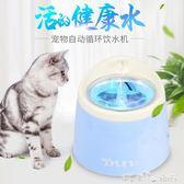 貓喝水器自動循環過濾炫彩燈活水貓用品小型寵物飲水器貓咪飲水機 潔思米