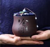 迷你便攜家用普洱紫砂茶葉罐茶具配件茶盒存儲茶罐陶瓷小號密封罐『新佰數位屋』