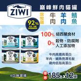 【毛麻吉寵物舖】ZiwiPeak巔峰 92%鮮肉無穀貓主食罐-4種口味混一箱185g/12入(牛/羊/鯖魚羊肉/雞肉)