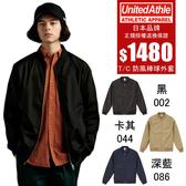 UNITED ATHLE 日本UA 防風 棒球外套 黑/卡其/深藍 男女(布魯克林) 3707901-