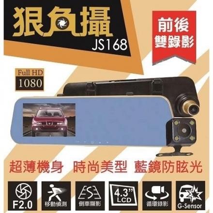 【狠角攝】JS168 超薄機身 雙鏡頭後視鏡行車紀錄器+G1 GPS 雷達測速提醒(贈16G)