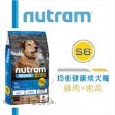 nutram紐頓[均衡健康成犬糧,S6雞肉+南瓜,11.4kg,加拿大製](免運)