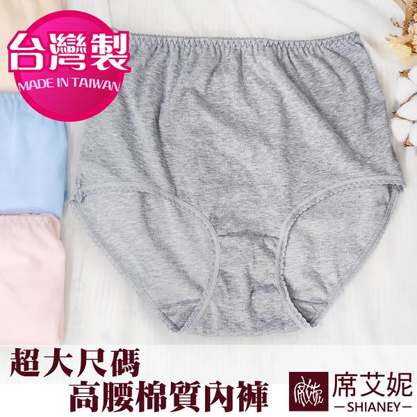 女性 加大尺碼 棉質內褲 超彈力 孕媽咪也適穿 (52吋腰圍以內適穿) 台灣製 No.933-席艾妮SHIANEY