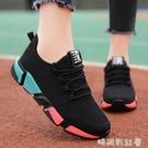 運動鞋女春夏旅游鞋黑色韓版百搭透氣輕便學生跑步鞋休閒健身鞋女「時尚彩紅屋」