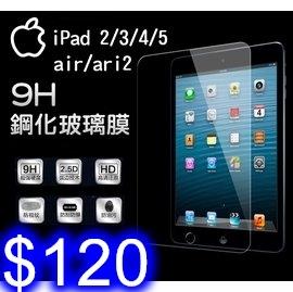 平板鋼化玻璃膜 蘋果 ipad 2/3/4/air1-2/pro9.7/iPad17-18 平板保護貼膜
