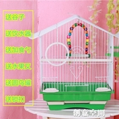 虎皮牡丹鸚鵡鳥籠文鳥籠子 小型鳥籠屋型鳥籠寵物鳥用品 NMS創意空間