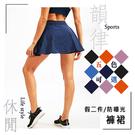 假兩件運動褲裙 瑜伽健身網球裙 防曝光跑步短裙 5色 S-2XL碼【PS61178】