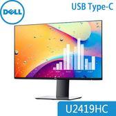 【免運費】DELL 戴爾 UltraSharp U2419HC 24型 IPS 螢幕 薄邊框 廣視角 USB Type-C 優質面板保證
