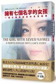 (二手書)擁有七個名字的女孩:一個北韓叛逃者的真實故事