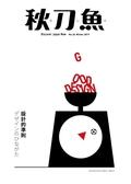 秋刀魚 冬季號/2019 第26期:設計的準則