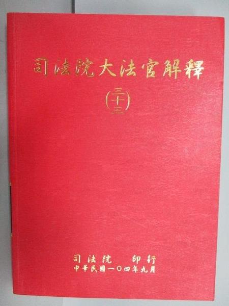 【書寶二手書T7/法律_QOD】司法院大法官解釋(33)_民104