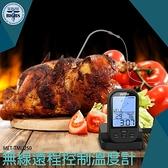 《利器五金》溫度計 烤箱 燒烤 烘焙 廚房遠程 感應控制 肉質溫度 MET-TMU250 食品溫度計