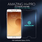 NILLKIN SAMSUNG Galaxy C9 Pro Amazing H+PRO 鋼化玻璃貼 超薄型 9H硬度 螢幕玻璃膜 2.5D導角