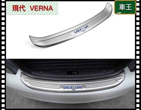 【車王小舖】現代 Hyundai Verna 後護板 全包後護板 防刮板 後踏板 外置後護板