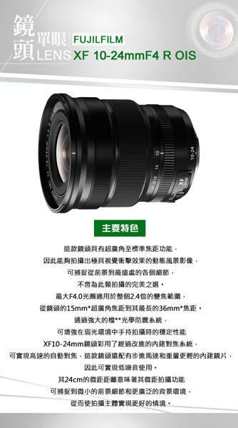 FUJIFILM XF 10-24mm F4 R OIS 超廣角標準鏡頭*(平輸)