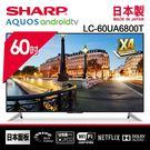 【SHARP 夏普】60吋 4K智能連網...