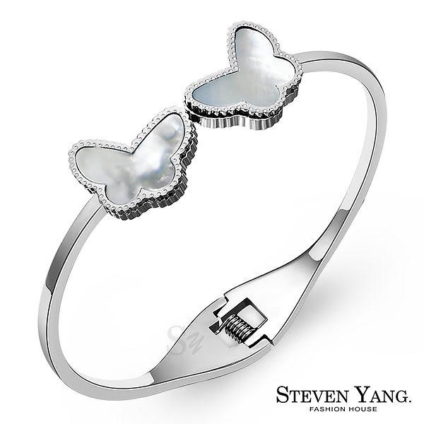 鋼手環 西德鋼飾「比翼雙飛」白彩貝 蝴蝶 銀色款