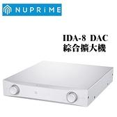 Nuprime 美國 A+D混合式擴音技術 綜合 擴大機 IDA-8 送 WR-1 (進音坊公司貨)