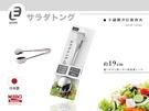 ECHO 不鏽鋼沙拉夾/服務夾(19cm)《Midohouse》