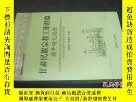 二手書博民逛書店罕見甘肅民族宗教工作經驗調查研究報告Y6713 劉成有 馬虎成