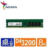 【綠蔭-免運】威剛 DDR4 3200/ 8G RAM(1024X8)