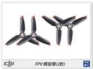 DJI 大疆 FPV 螺旋槳(2對)