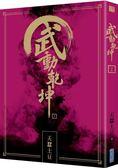 (二手書)武動乾坤(13)