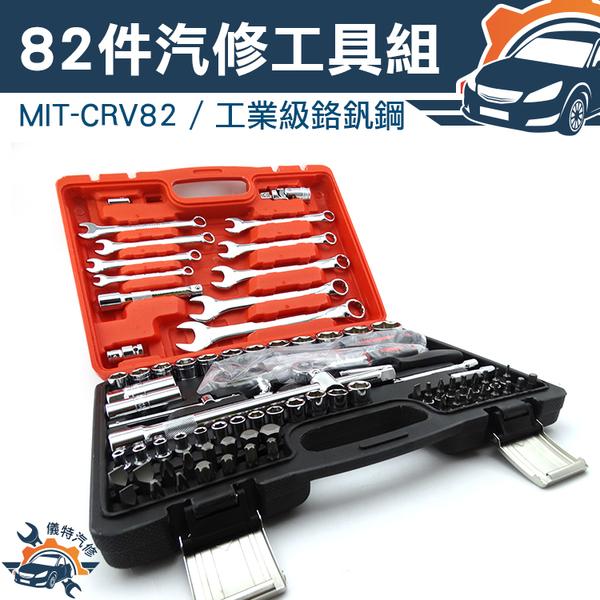 [儀特汽修]套裝工具組  起子 頭六角 凸頭 接桿 棘輪扳手 星型 鉻釩鋼 綜合二分(鏡面) 82件